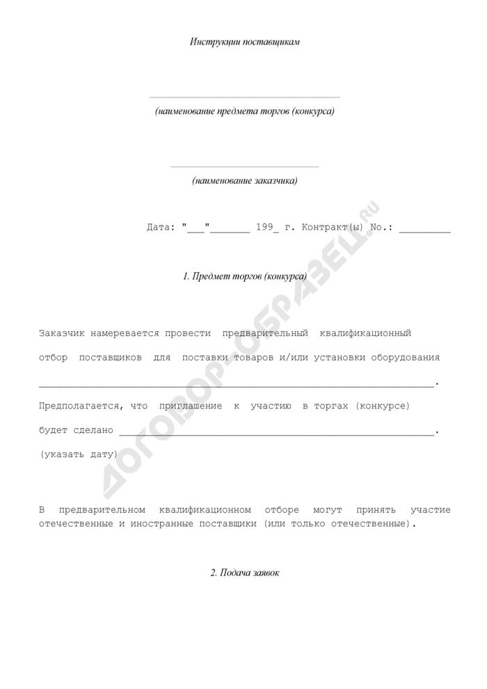 Инструкции поставщикам для поставки товаров и/или установки оборудования. Страница 1