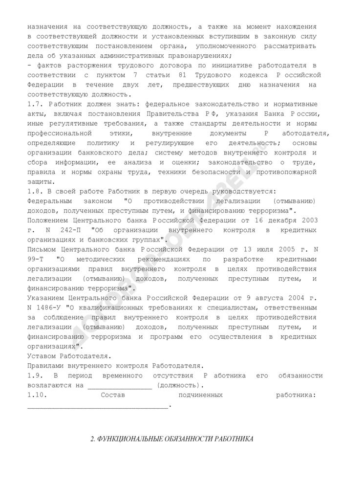 Должностная инструкция ответственного сотрудника по противодействию легализации (отмыванию) доходов, полученных преступным путем, и финансированию терроризма. Страница 3