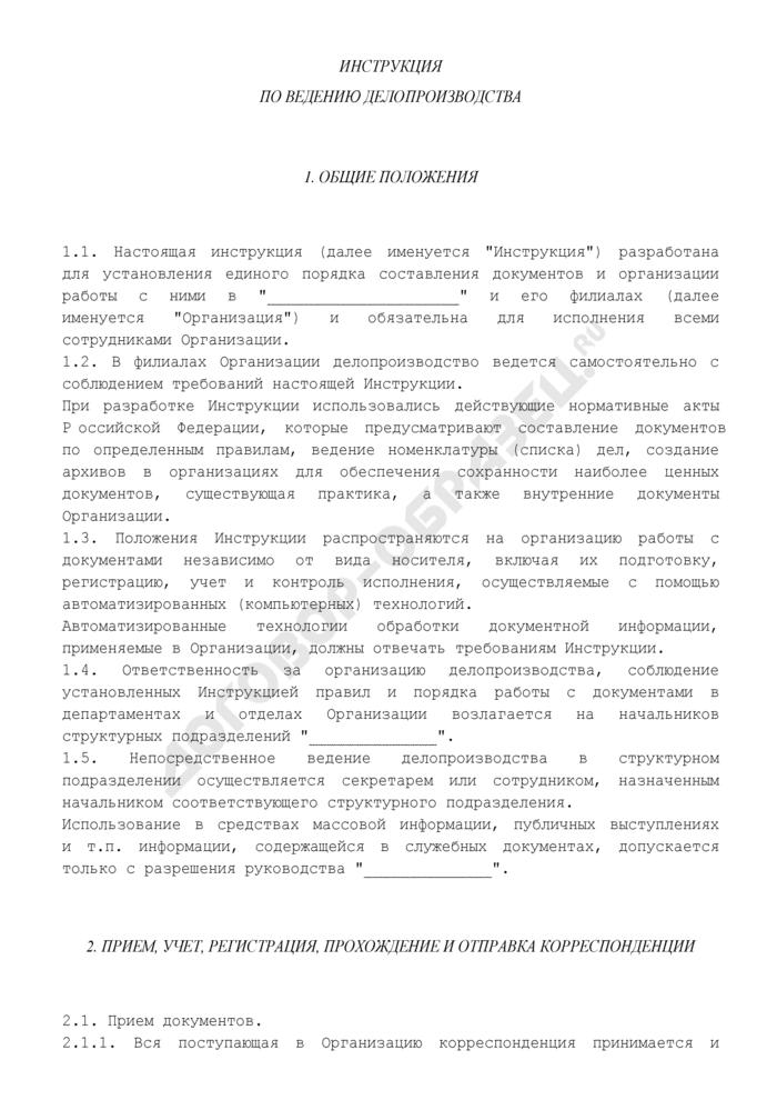 Инструкция по ведению делопроизводства. Страница 1