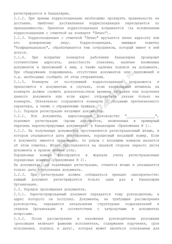 Инструкция по ведению делопроизводства. Страница 2