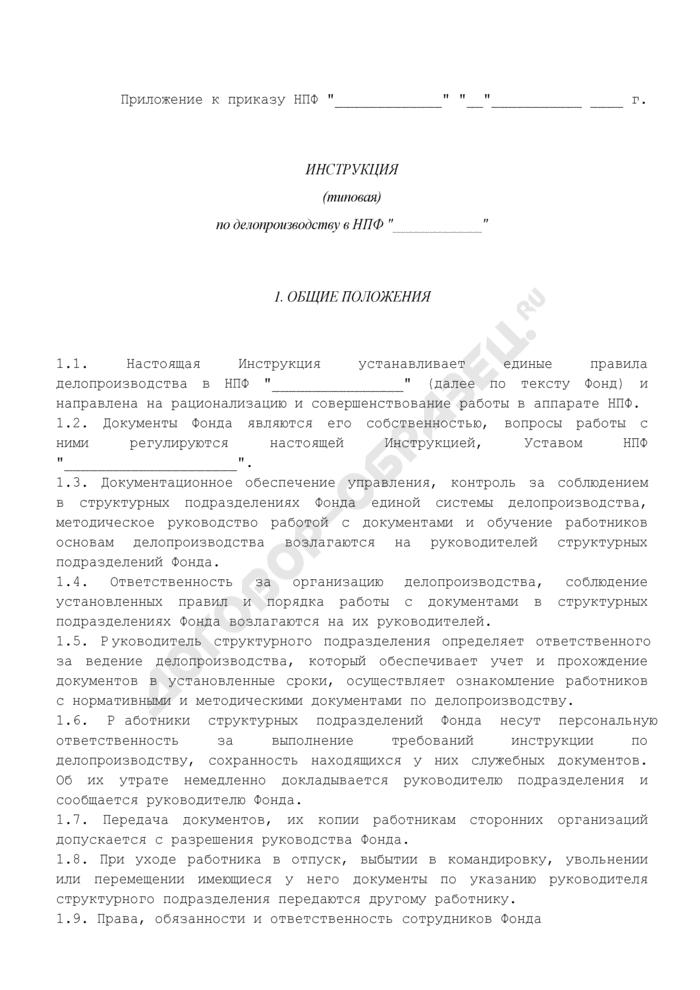 Инструкция по делопроизводству в НПФ (типовая). Страница 1