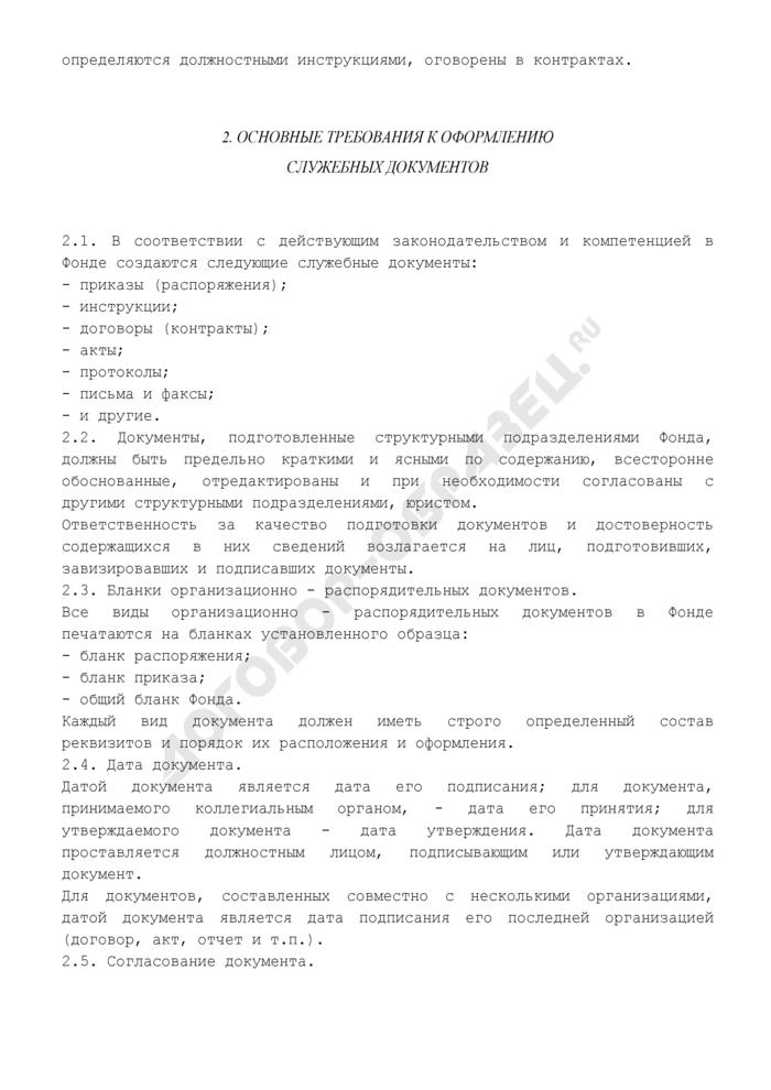 Инструкция по делопроизводству в НПФ (типовая). Страница 2