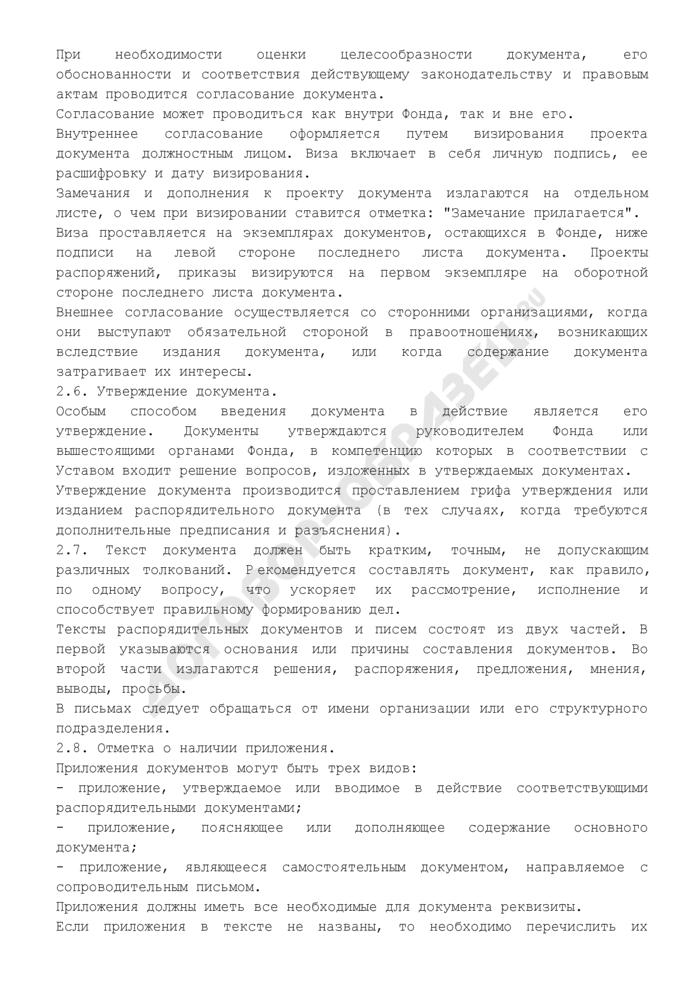 Инструкция по делопроизводству в НПФ (типовая). Страница 3