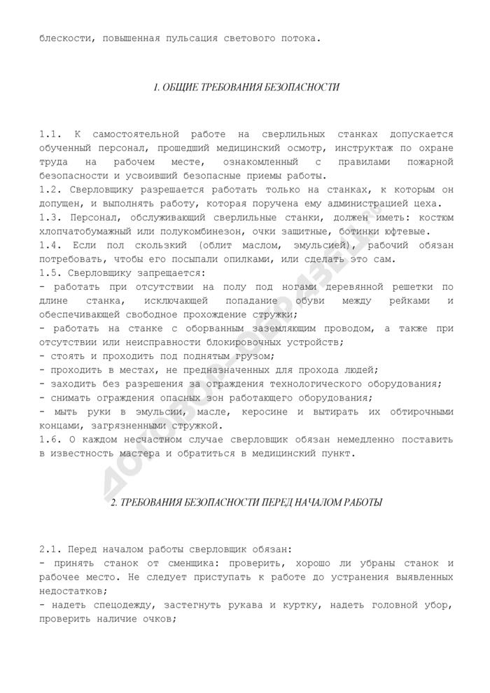 Инструкция по охране труда для сверловщика. Страница 3