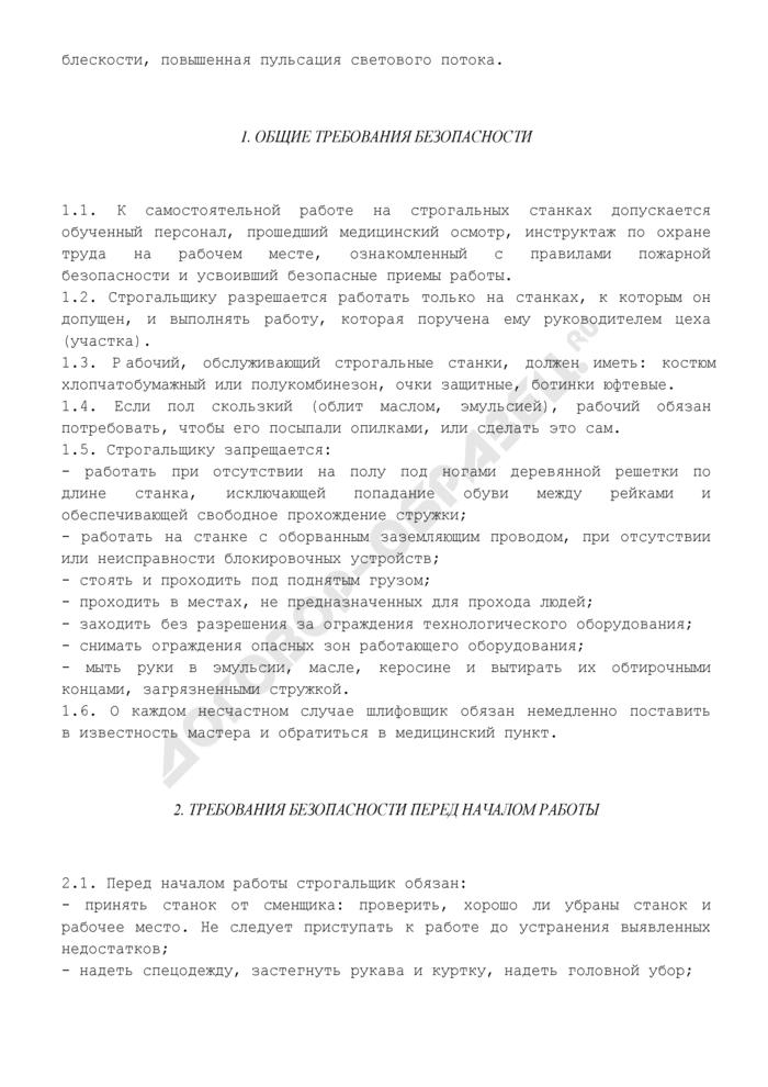 Инструкция по охране труда для строгальщика. Страница 3