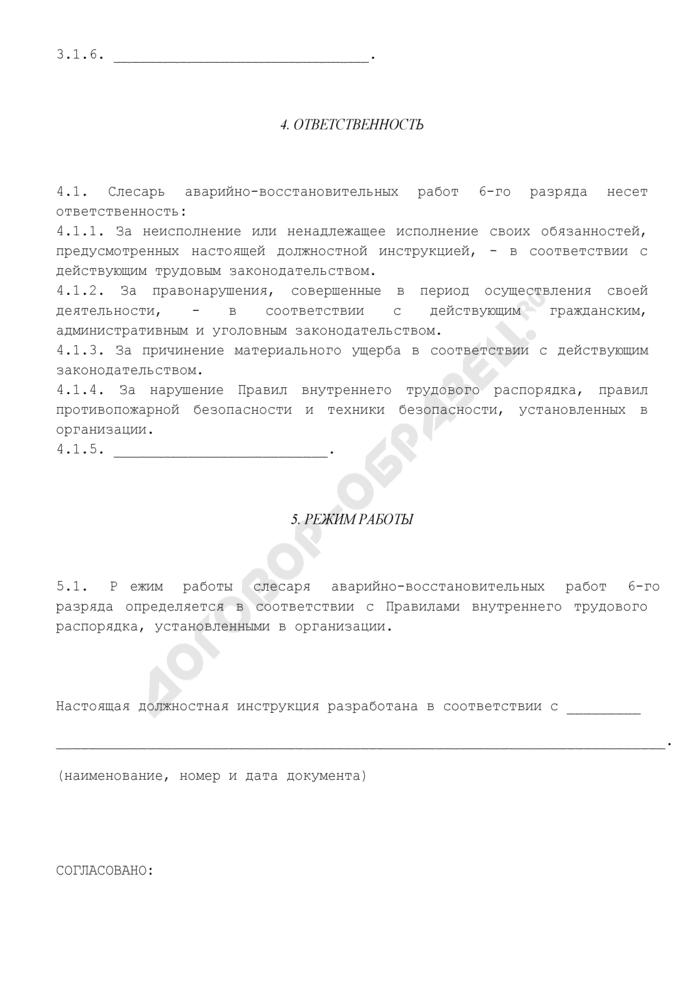 должностная инструкция бригадира слесарей ремонтников