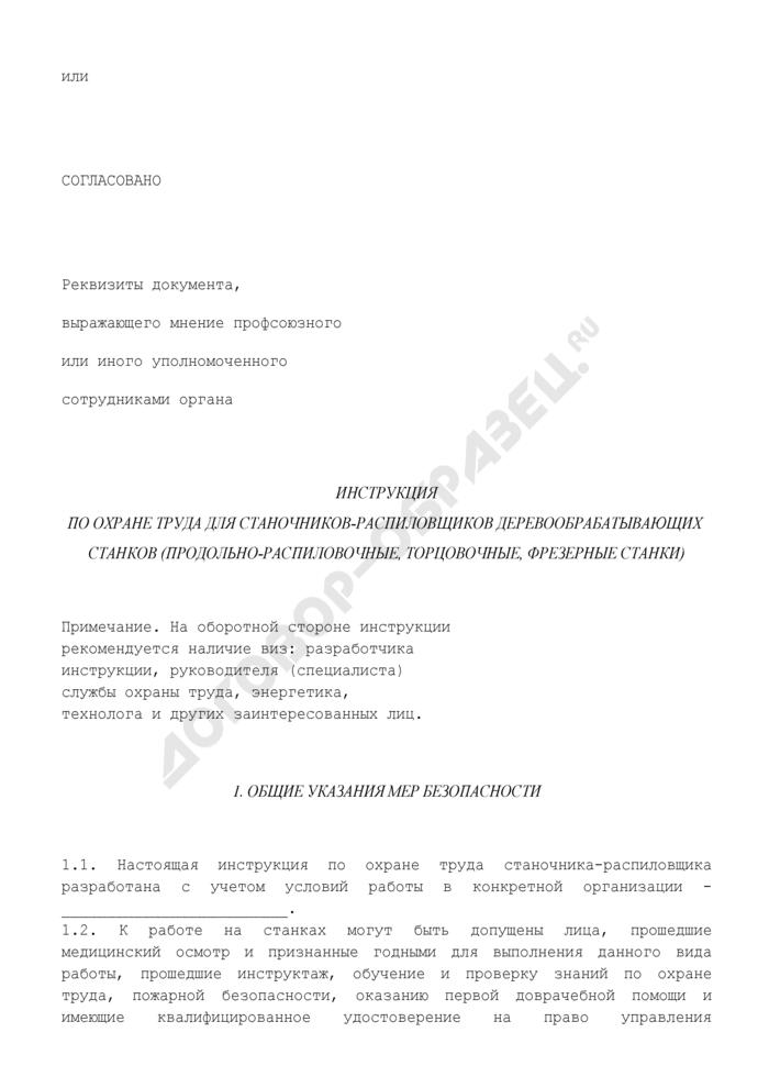 Инструкция по охране труда для станочников-распиловщиков деревообрабатывающих станков (продольно-распиловочные, торцовочные, фрезерные станки). Страница 2
