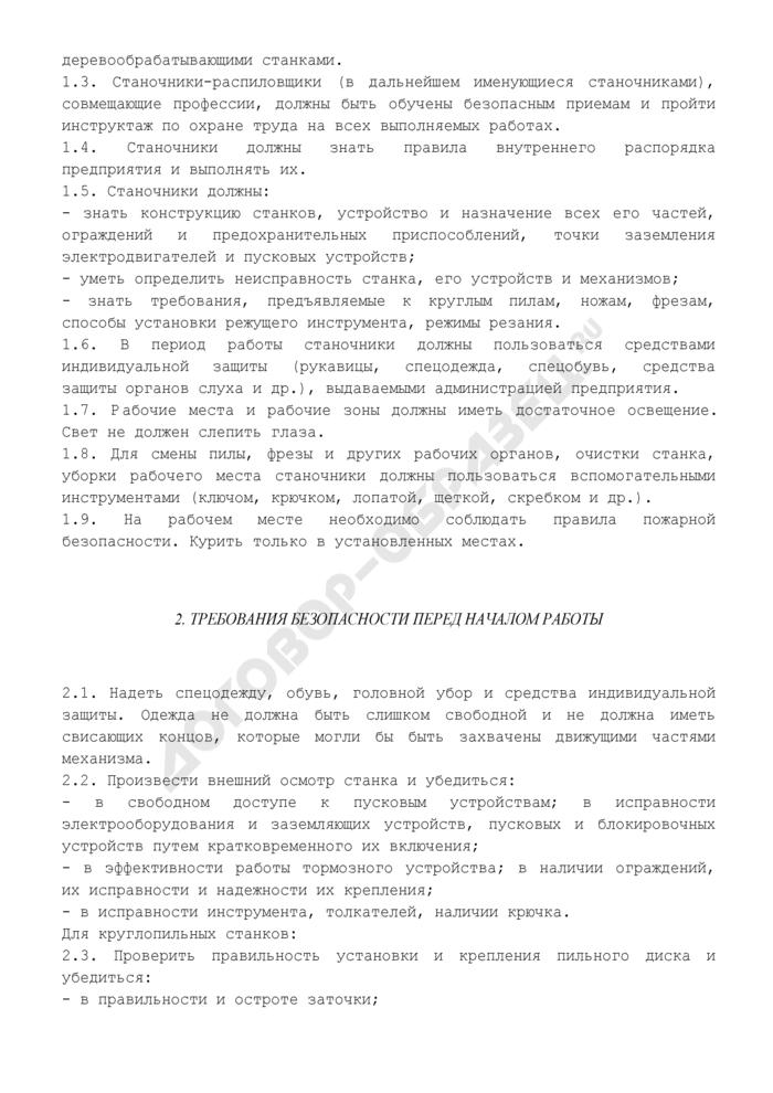 Инструкция по охране труда для станочников-распиловщиков деревообрабатывающих станков (продольно-распиловочные, торцовочные, фрезерные станки). Страница 3