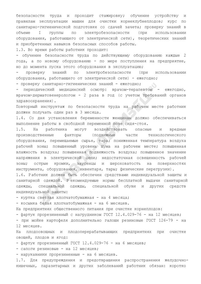 Инструкция по охране труда для рабочих, выполняющих работы по очистке плодоовощей и картофеля. Страница 3