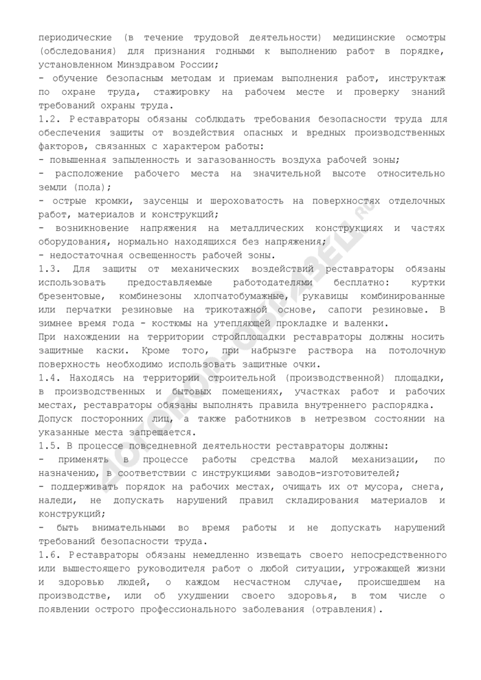 Инструкция по охране труда для реставратора декоративных штукатурок и лепных изделий. Страница 3
