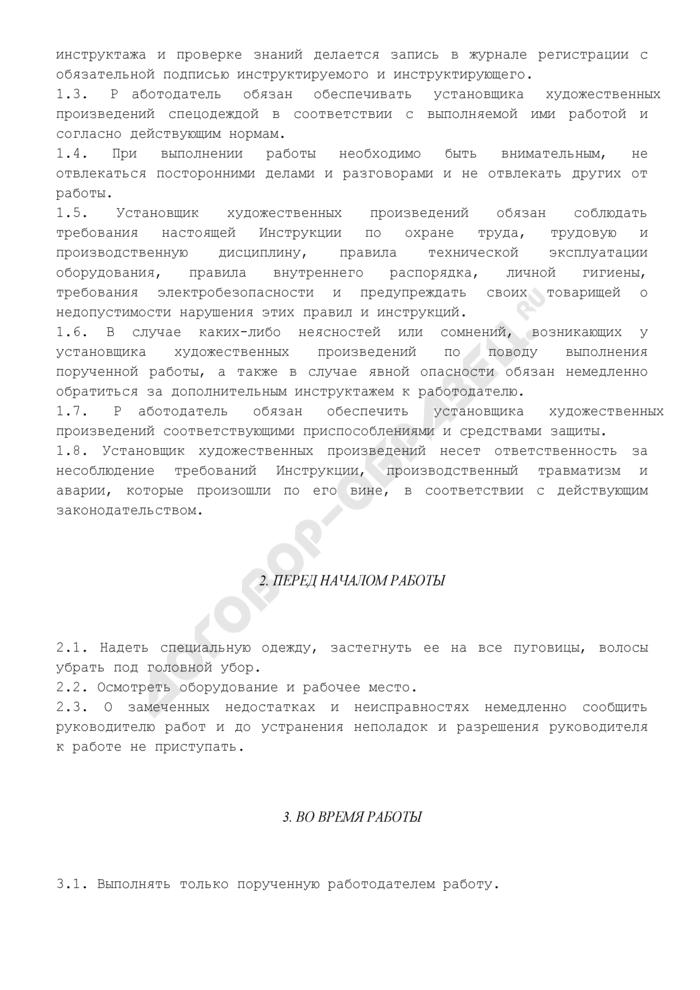 Инструкция по охране труда для установщика художественных произведений. Страница 3