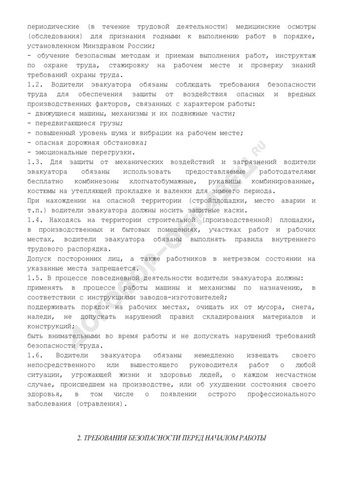 Инструкция по охране труда для водителя эвакуатора. Страница 3