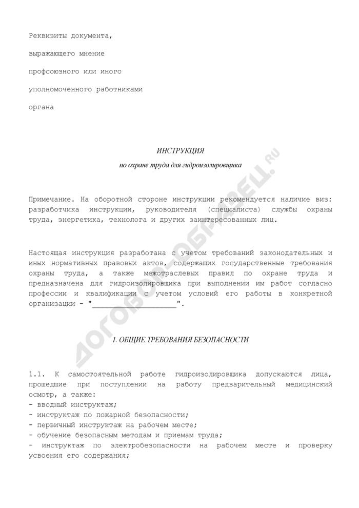Инструкция по охране труда для гидроизолировщика. Страница 2