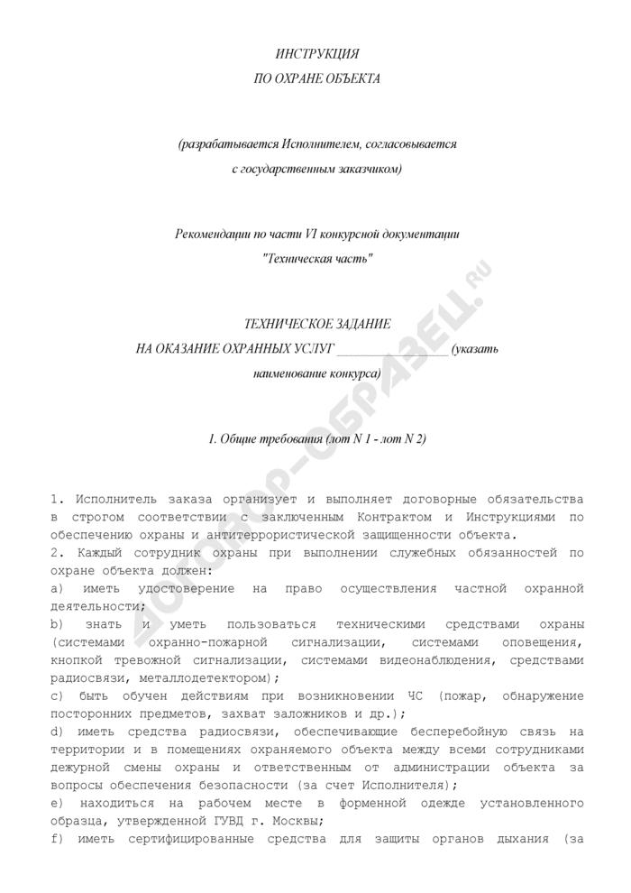 Инструкция по охране объекта (приложение к государственному контракту на услуги по охране объекта города Москвы). Страница 1