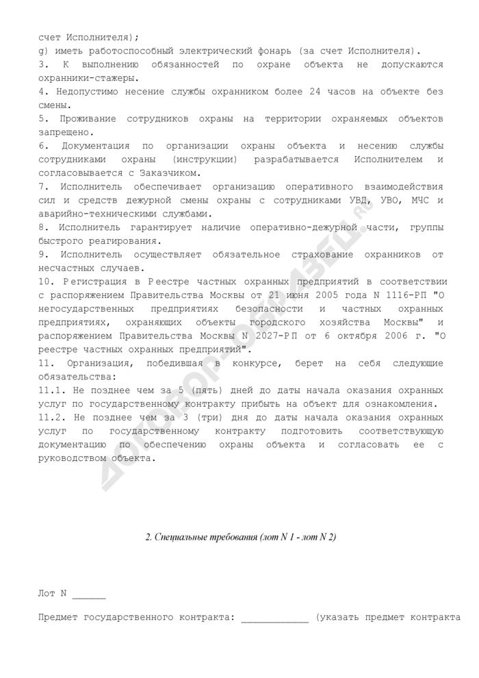 Инструкция по охране объекта (приложение к государственному контракту на услуги по охране объекта города Москвы). Страница 2