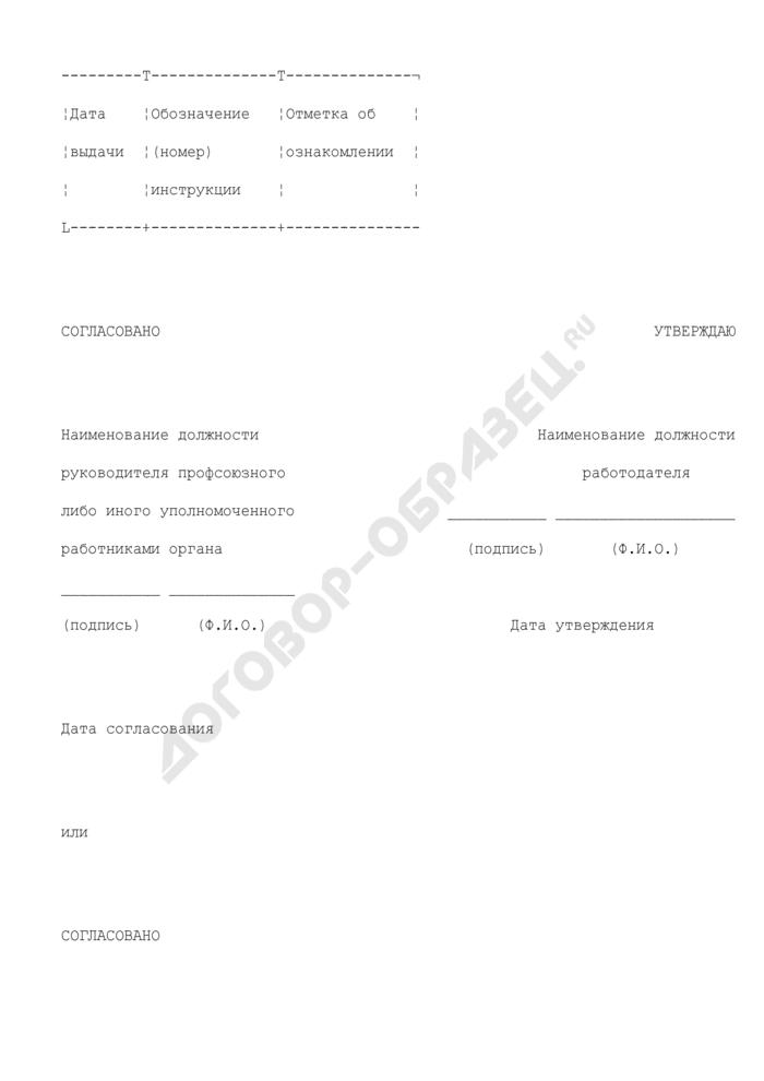 Инструкция по охране труда для аппаратчиков химводоочистки. Страница 1