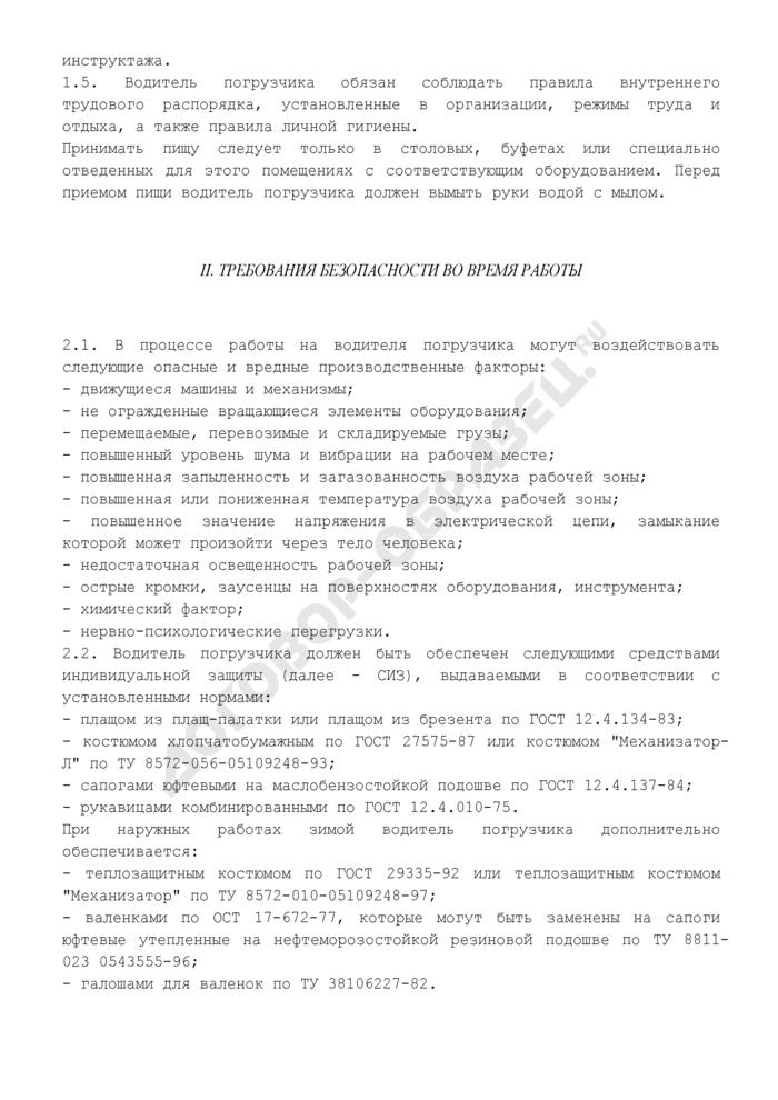 Инструкция по охране труда для водителя погрузчика. Страница 3