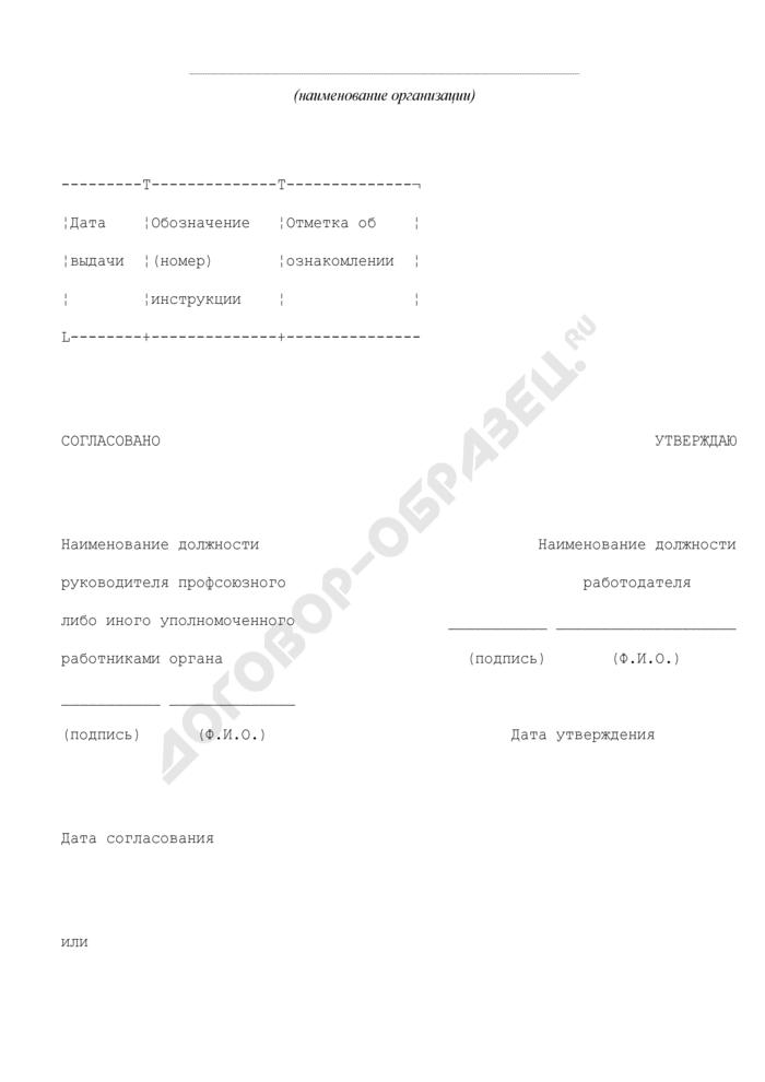 Инструкция по охране труда для дезактиваторщика. Страница 1