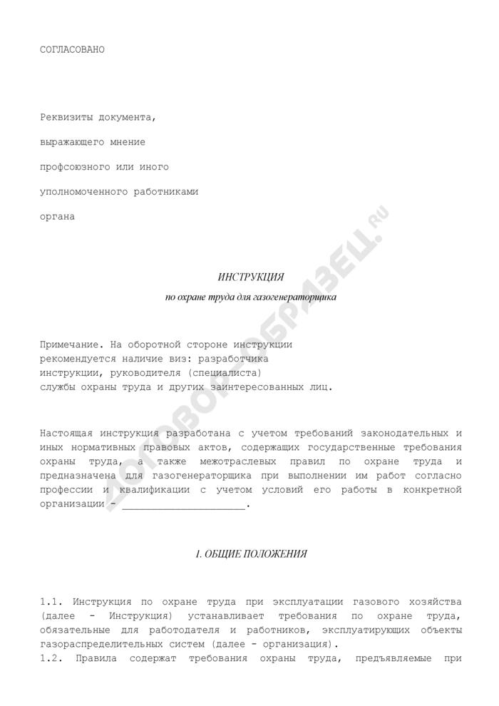 Инструкция по охране труда для газогенераторщика. Страница 2