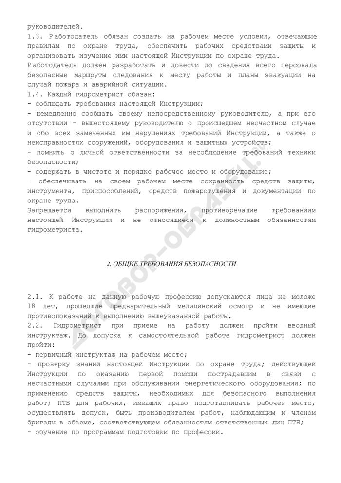 Инструкция по охране труда для гидрометриста. Страница 3