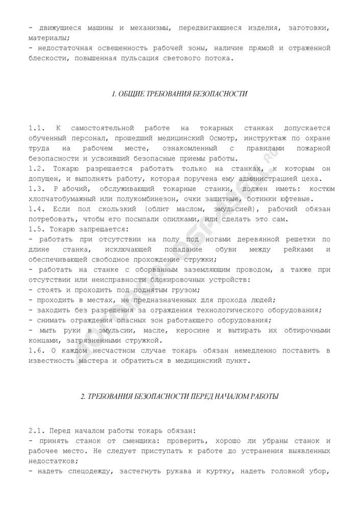 Инструкция по охране труда для токаря. Страница 3