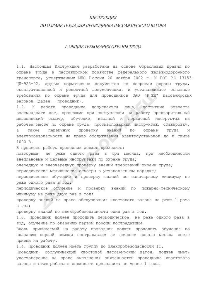 Инструкция по охране труда для проводника пассажирского вагона. Страница 1