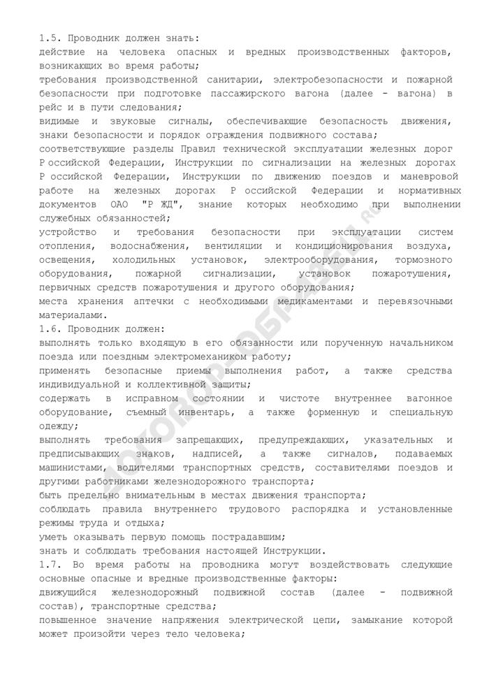 Инструкция по охране труда для проводника пассажирского вагона. Страница 2
