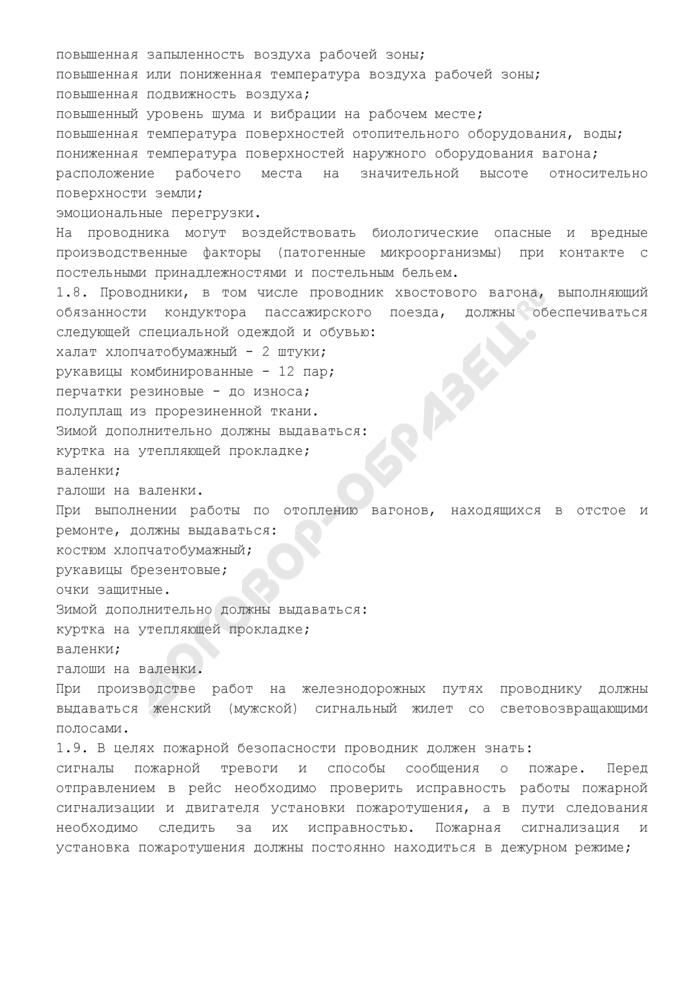 Инструкция по охране труда для проводника пассажирского вагона. Страница 3