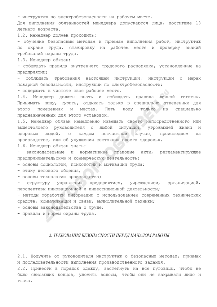 Инструкция по охране труда для менеджера. Страница 3