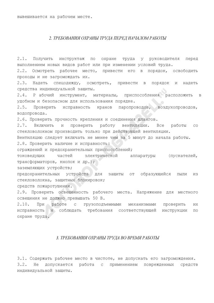 Инструкция по охране труда при использовании стекловолокна. Страница 3