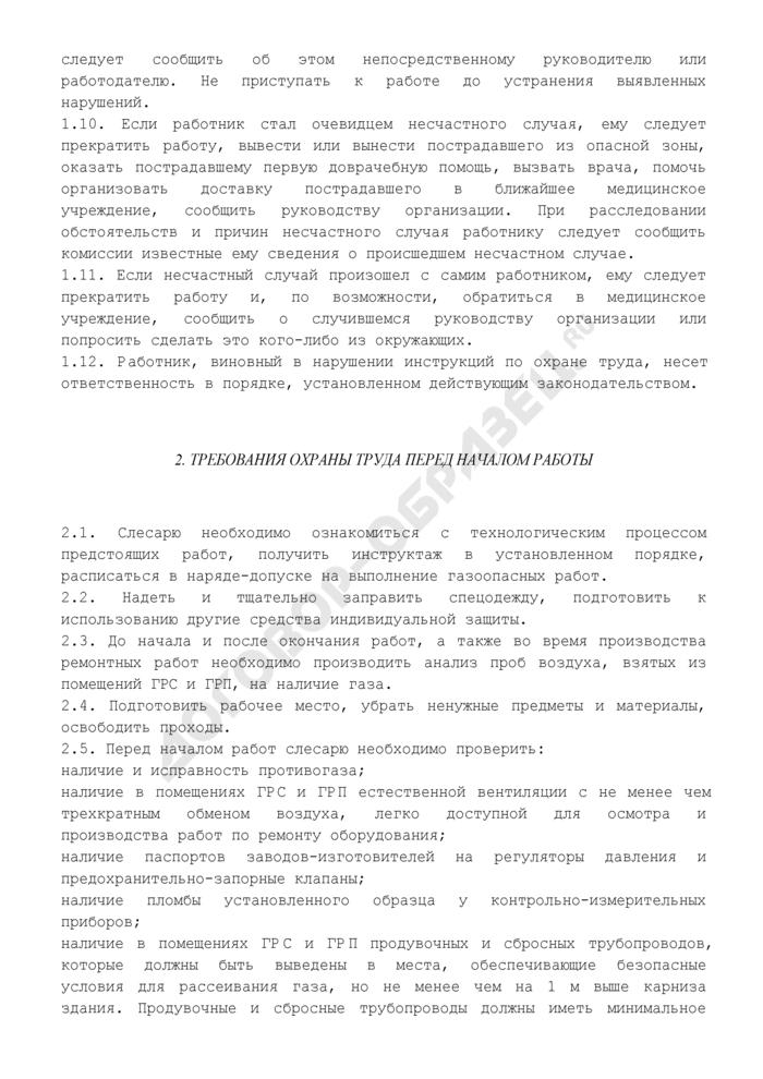 Инструкция по охране труда для слесаря по эксплуатации и ремонту газового оборудования. Страница 3