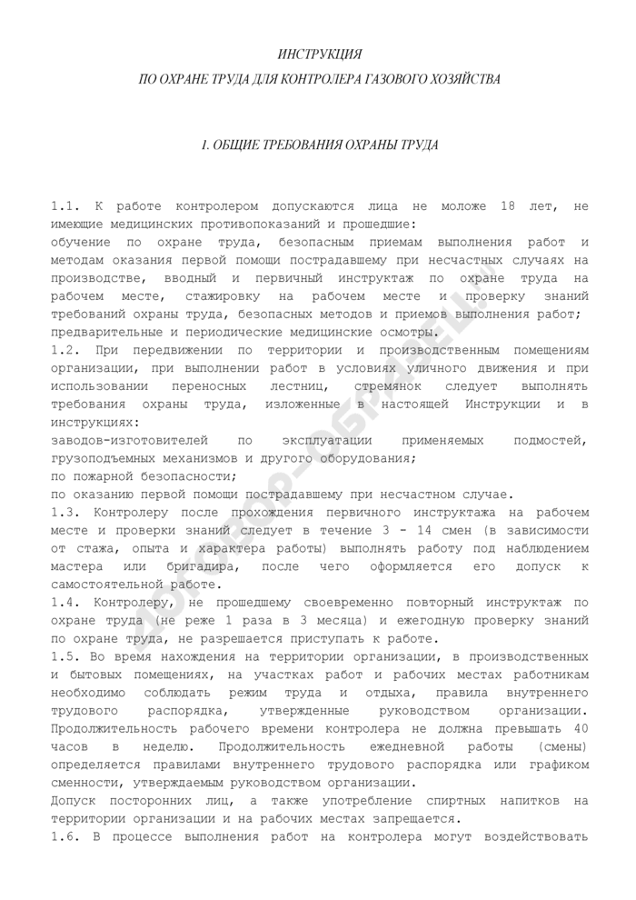 Инструкция по охране труда для контролера газового хозяйства. Страница 1