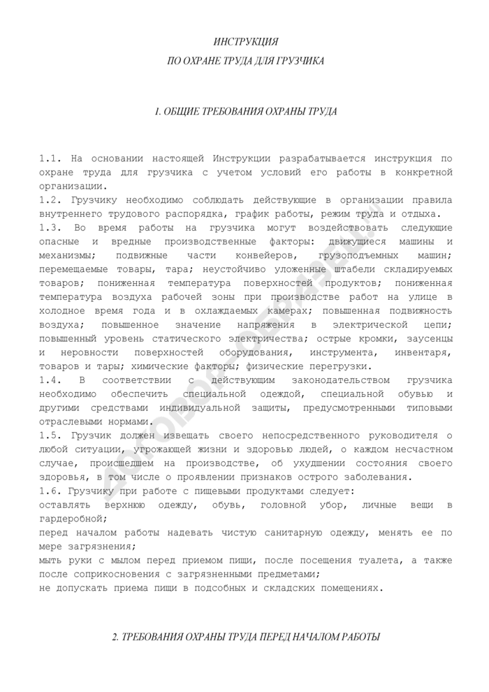 Инструкция по охране труда для грузчика. Страница 1