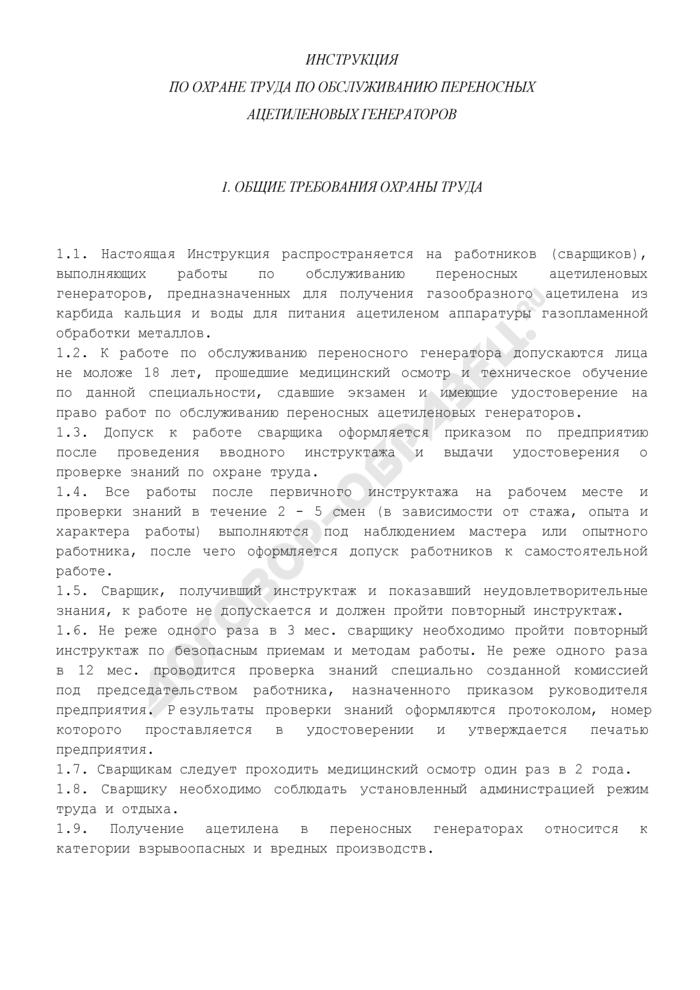 Инструкция по охране труда по обслуживанию переносных ацетиленовых генераторов. Страница 1