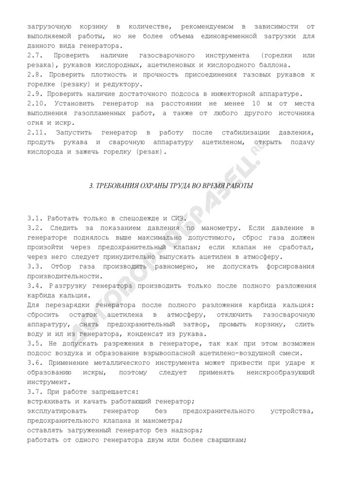 Инструкция по охране труда по обслуживанию переносных ацетиленовых генераторов. Страница 3