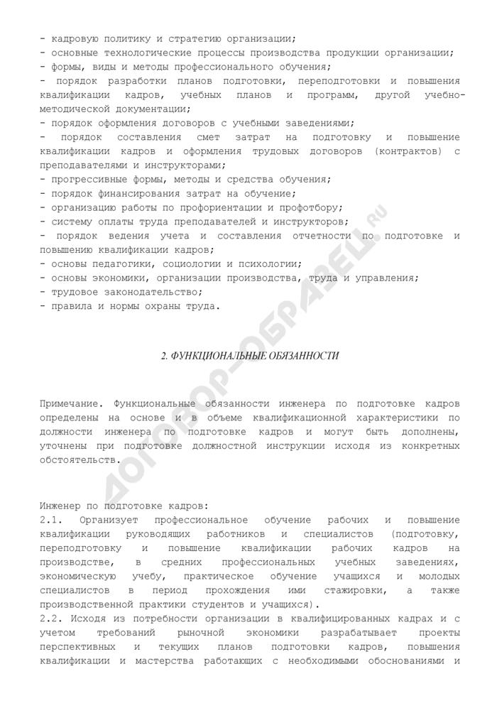 Должностная инструкция инженера по подготовке кадров. Страница 2