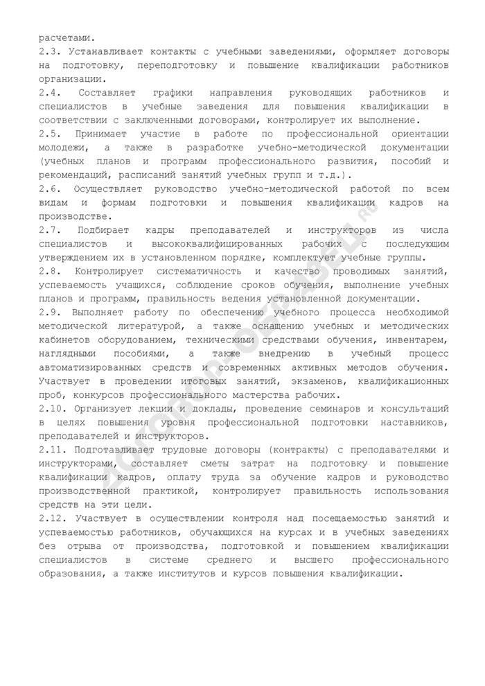 Должностная инструкция инженера по подготовке кадров. Страница 3