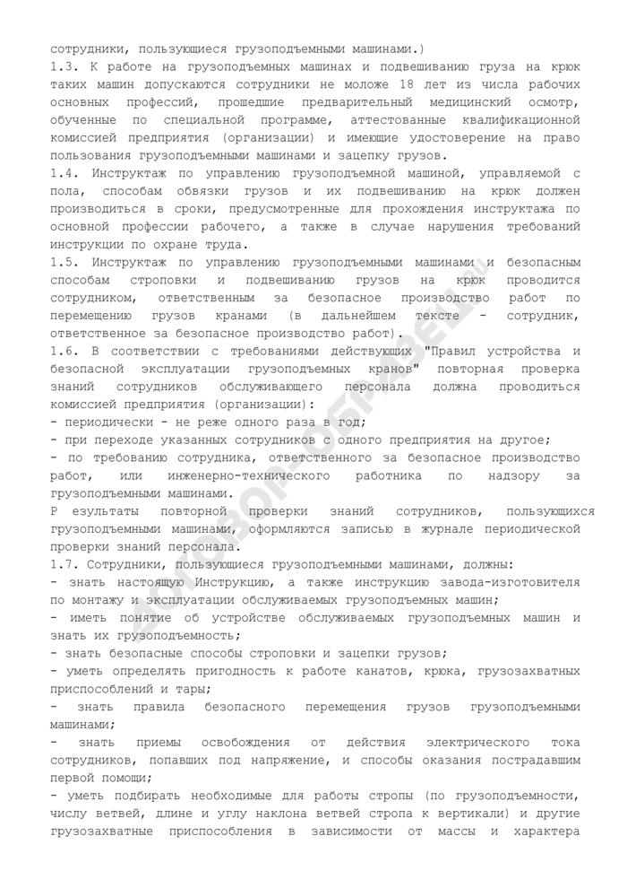 Инструкция по охране труда сотрудников, пользующихся грузоподъемными машинами, управляемыми с пола. Страница 3