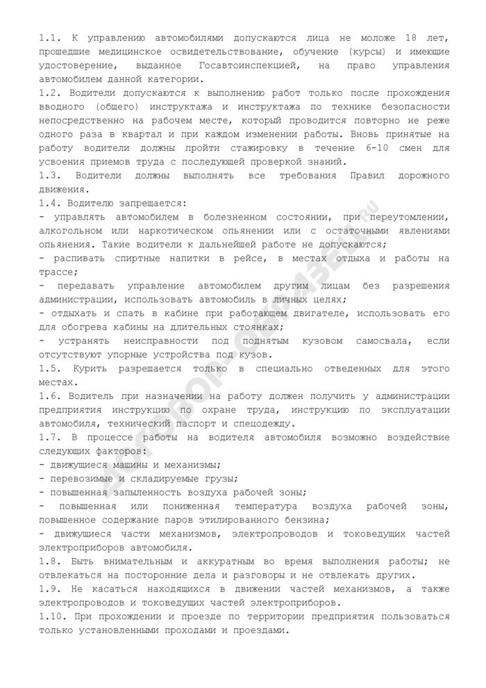 Инструкция по охране труда для водителя автомобиля. Страница 3