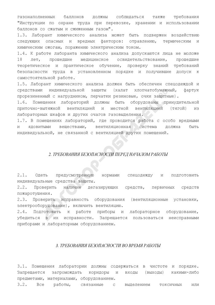 Инструкция по охране труда для лаборантов химического анализа на предприятиях нефтепродуктообеспечения. Страница 3