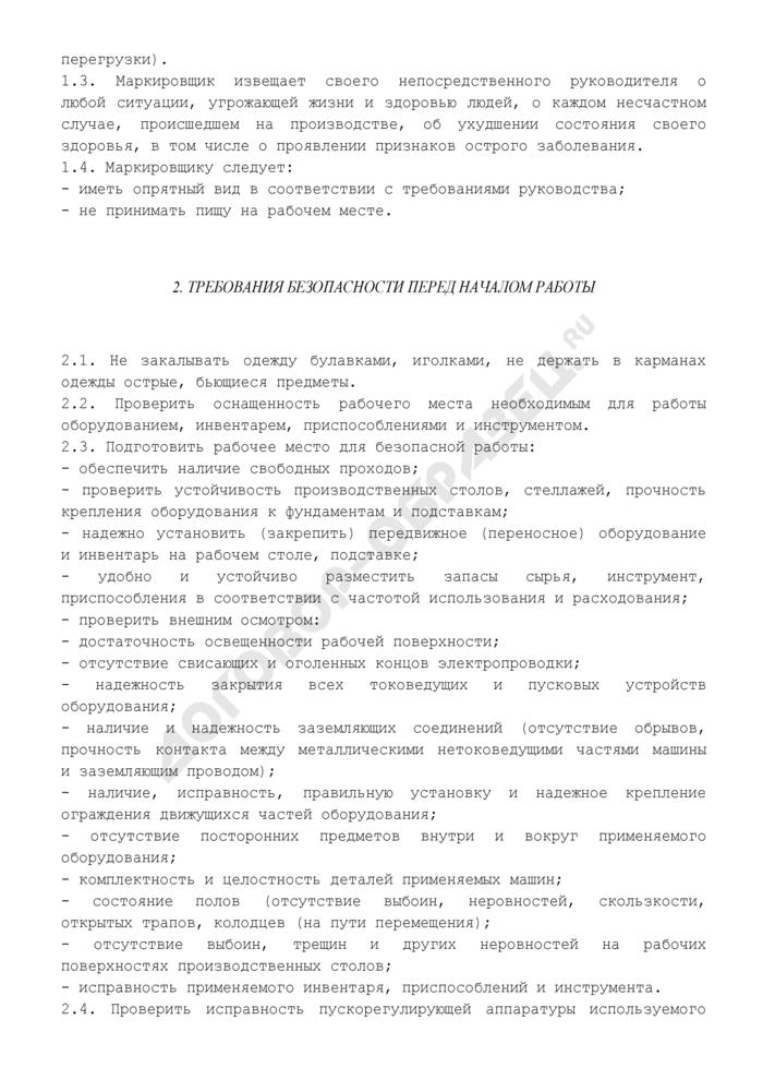 Инструкция по охране труда для маркировщика. Страница 3