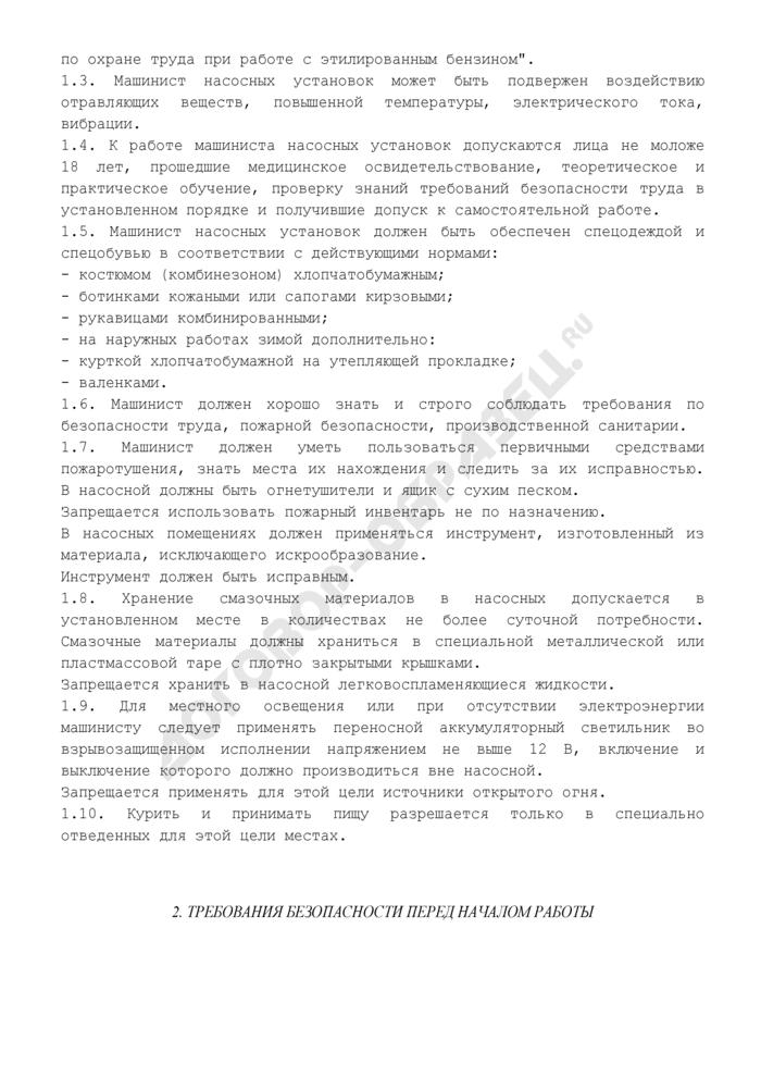 Инструкция по охране труда для машинистов насосных установок предприятий нефтепродуктообеспечения. Страница 3