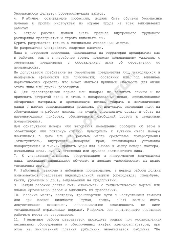 Инструкция по охране труда для работника мебельного производства. Страница 3