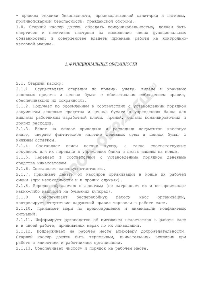 Должностная инструкция старшего кассира предприятия торговли. Страница 2