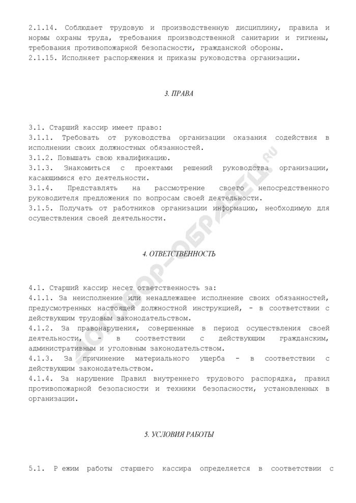 Должностная инструкция старшего кассира предприятия торговли. Страница 3