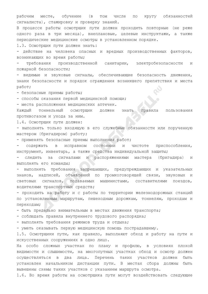Инструкция по охране труда для монтера (осмотрщика) железнодорожных путей. Страница 3
