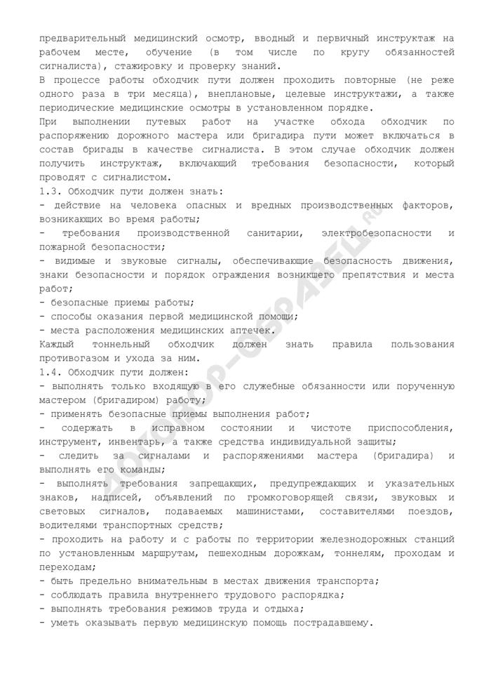 Инструкция по охране труда для обходчика железнодорожных путей. Страница 3