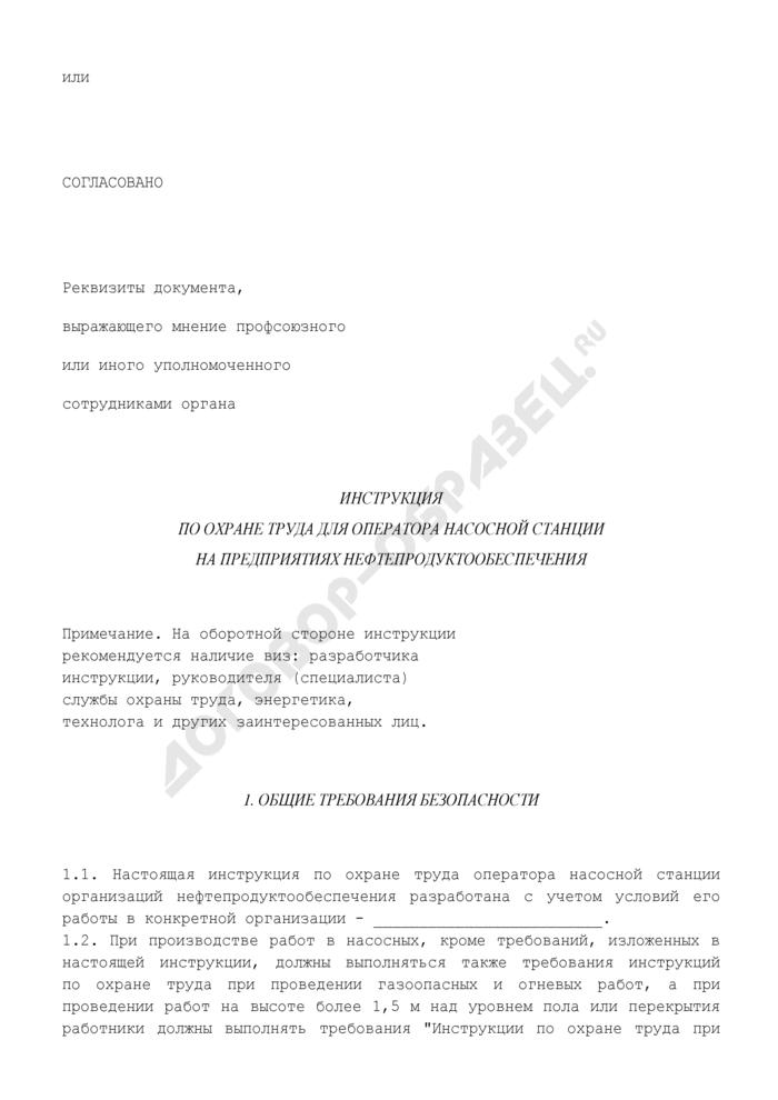 Инструкция по охране труда для оператора насосной станции на предприятиях нефтепродуктообеспечения. Страница 2