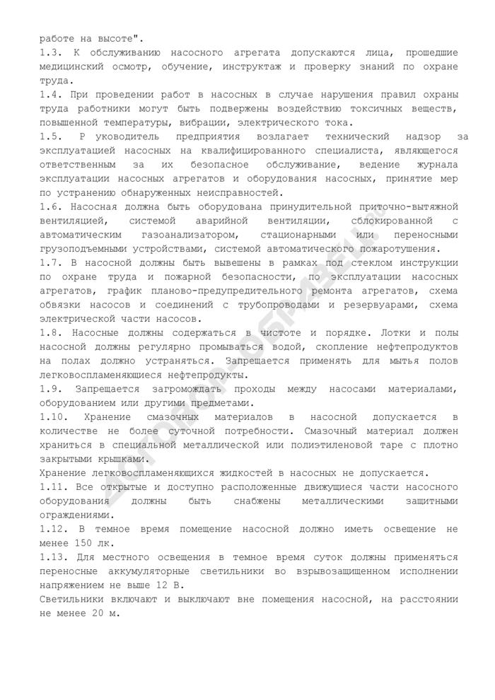 Инструкция по охране труда для оператора насосной станции на предприятиях нефтепродуктообеспечения. Страница 3