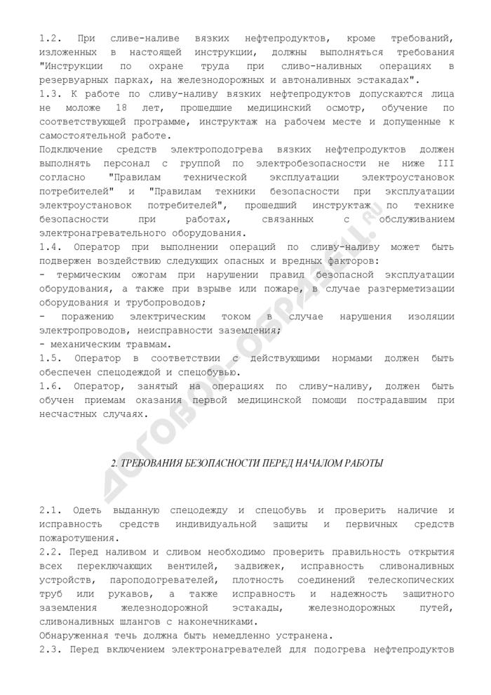 Инструкция по охране труда для оператора по разогреву нефтепродуктов. Страница 3